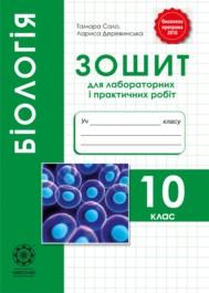 Зошит Біологія 10 клас Сало 2018