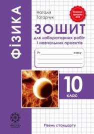 Зошит Фізика 10 клас Татарчук 2018